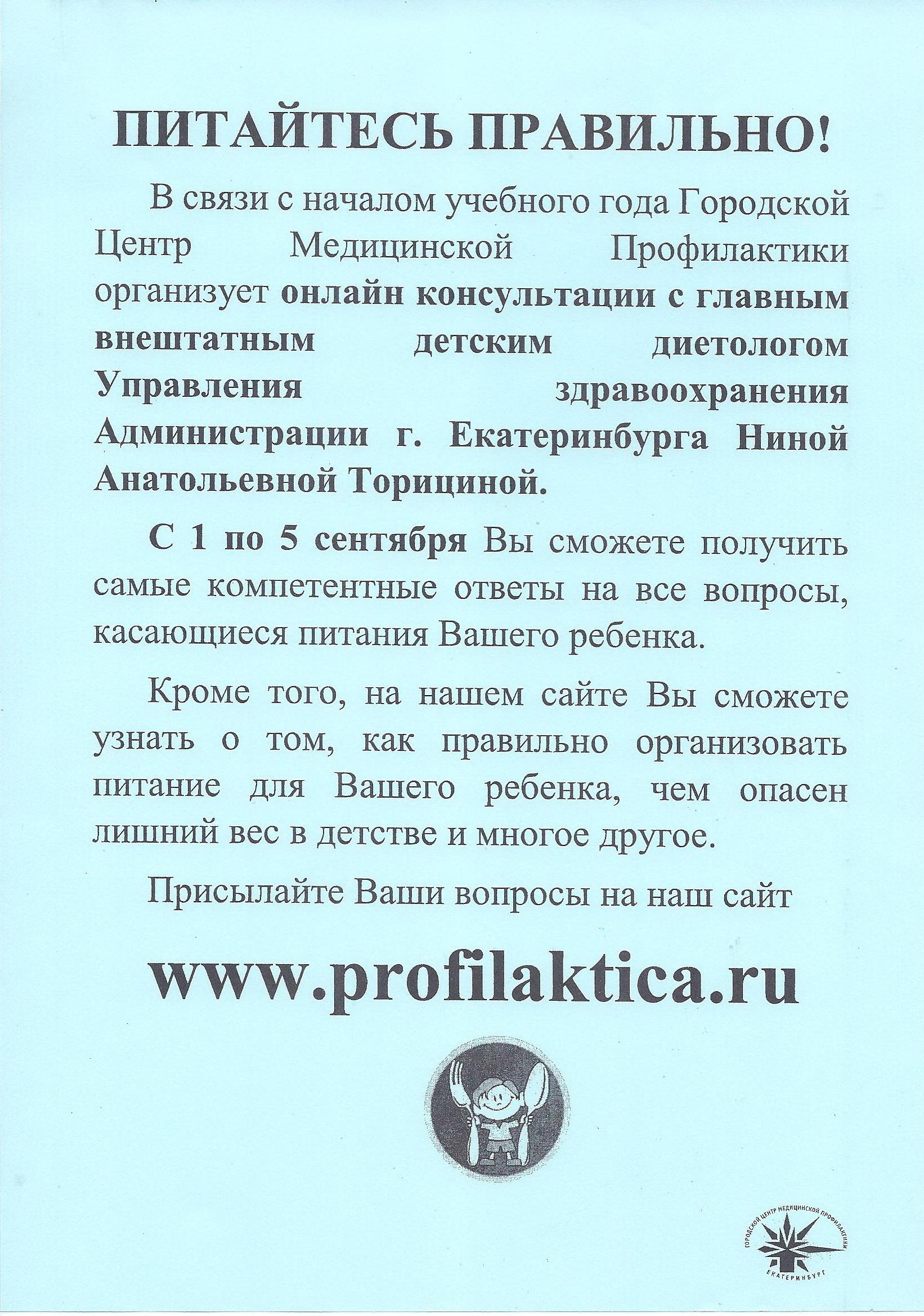 вакансии диетолога в санкт петербурге