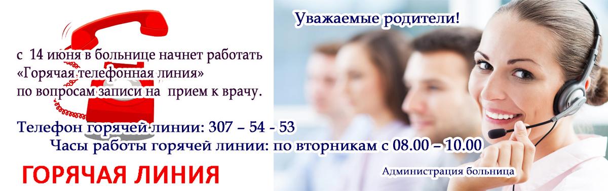 Детская инфекционная больница московской области