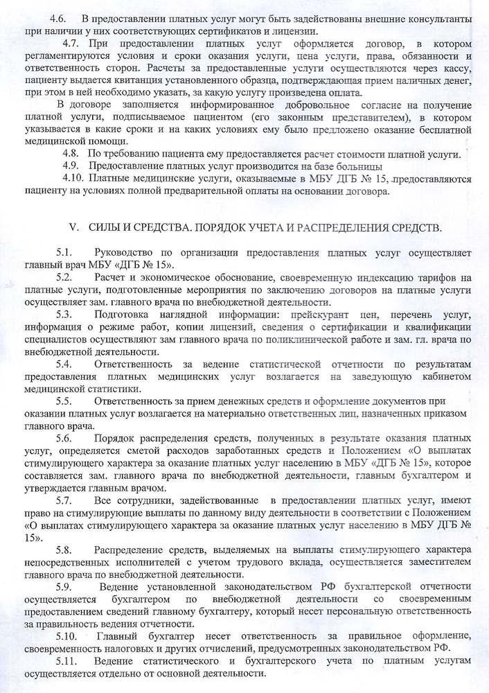 Полимер десногорск официальный сайт больница